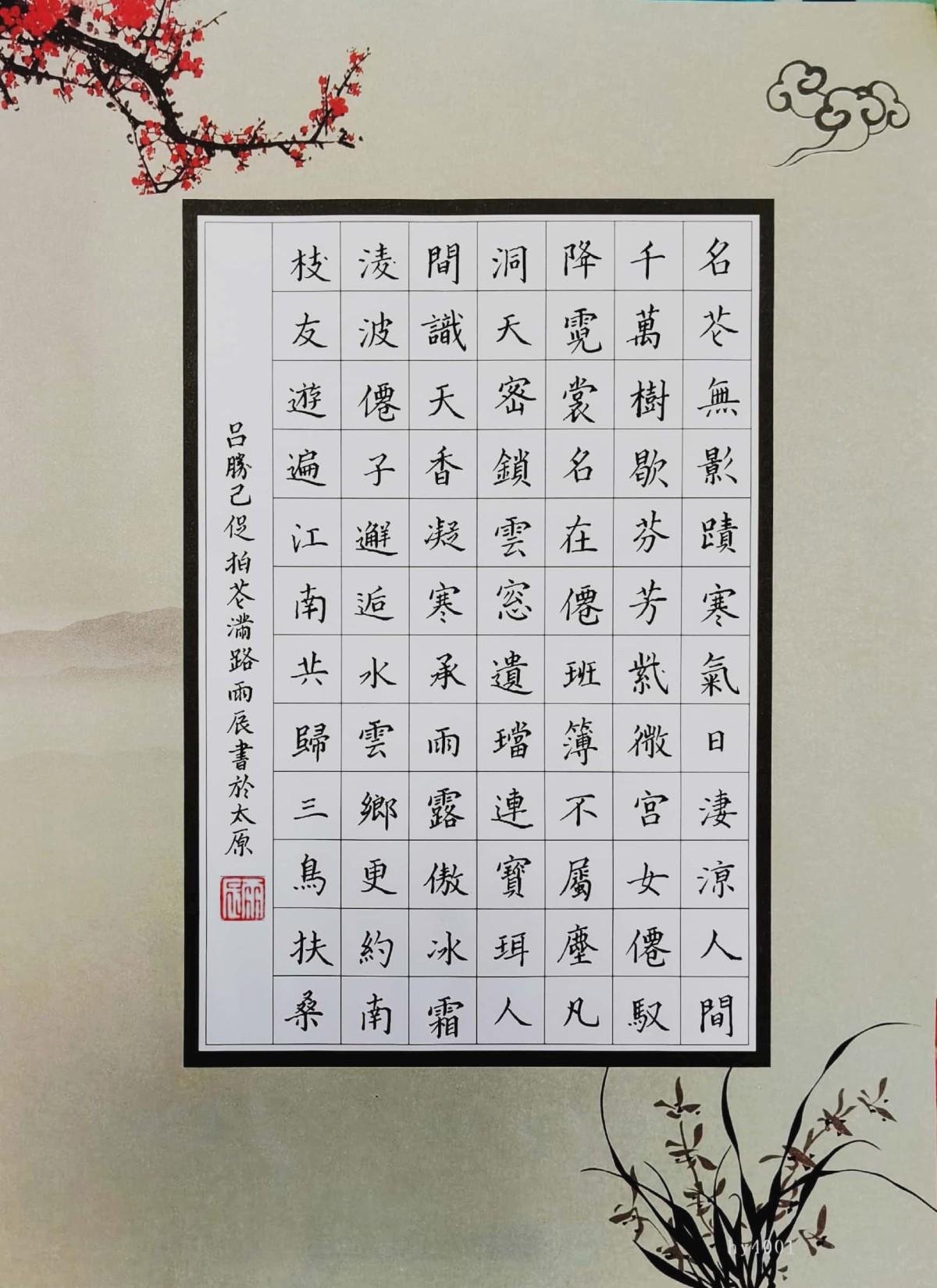 钢笔书法练字打卡20210929-10