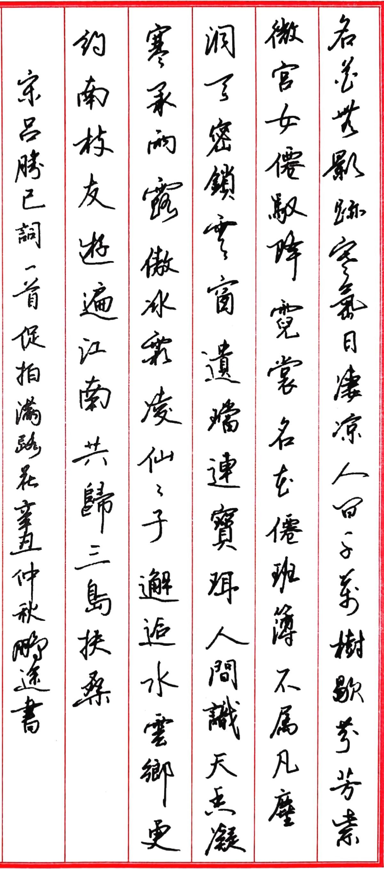 钢笔书法练字打卡20210929-13
