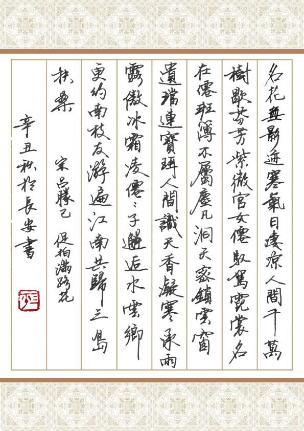 钢笔书法练字打卡20210929-17