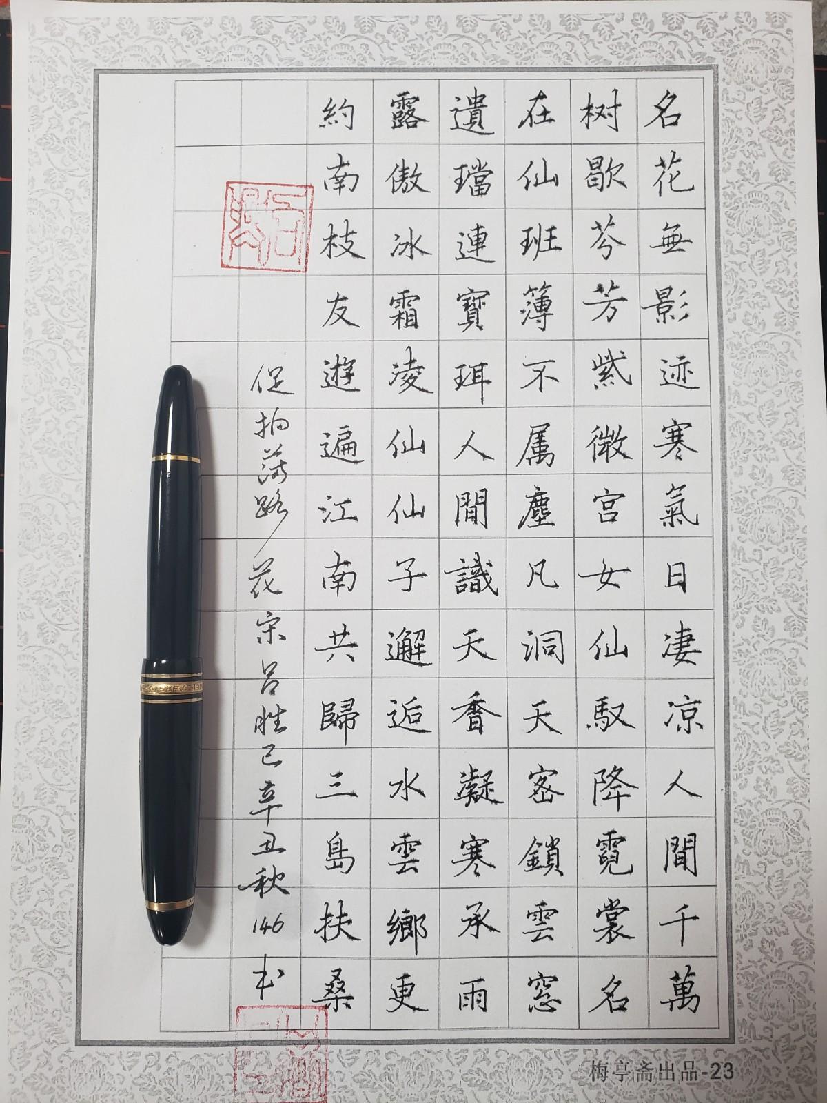 钢笔书法练字打卡20210929-19