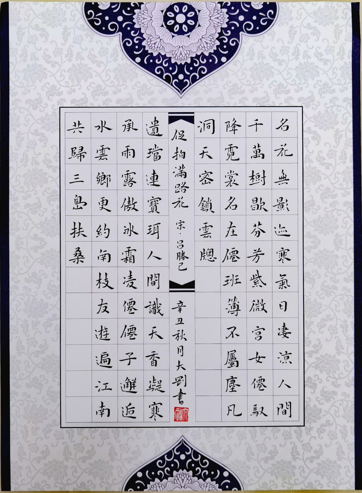 钢笔书法练字打卡20210929-24
