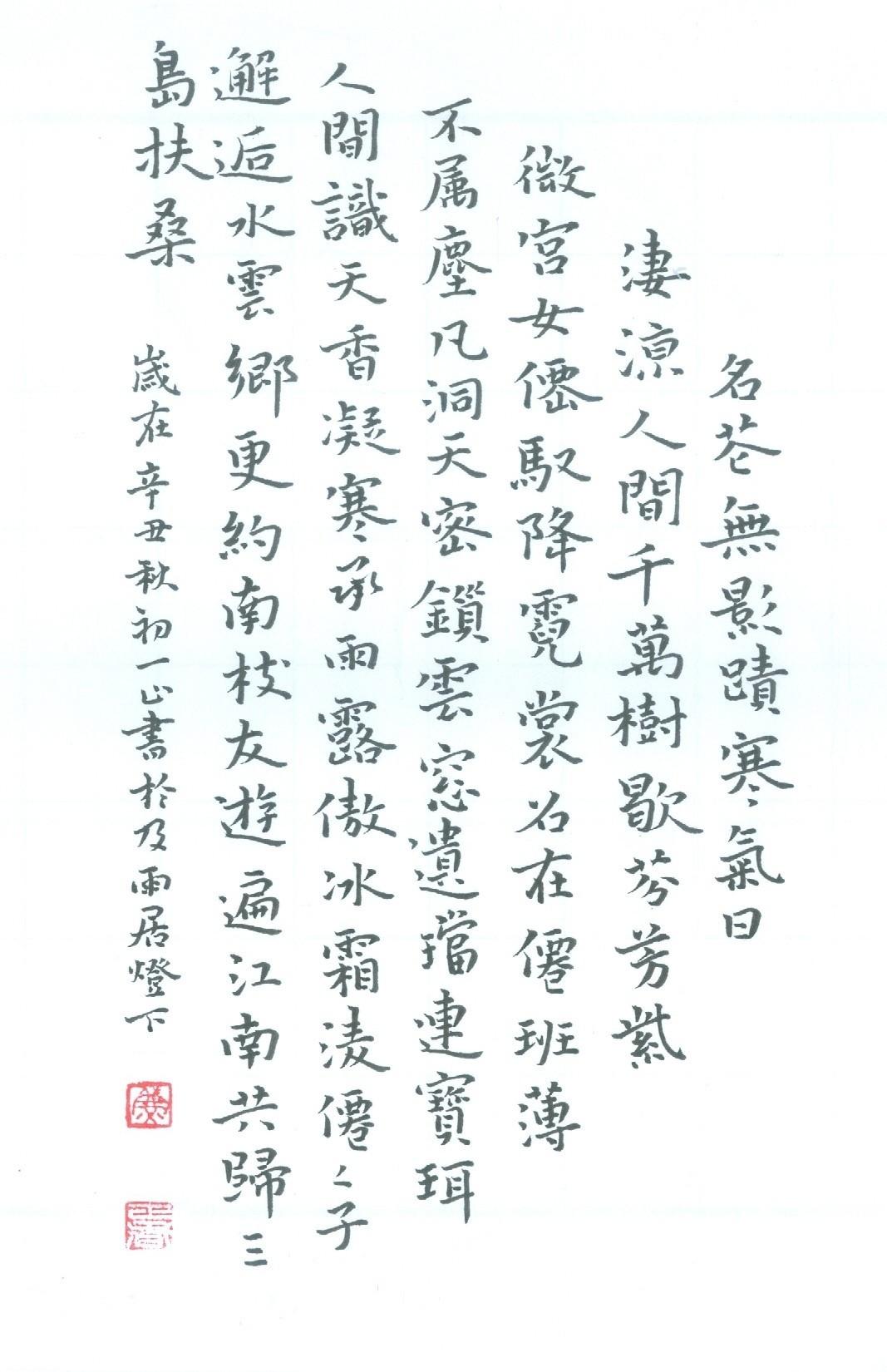 钢笔书法练字打卡20210929-25