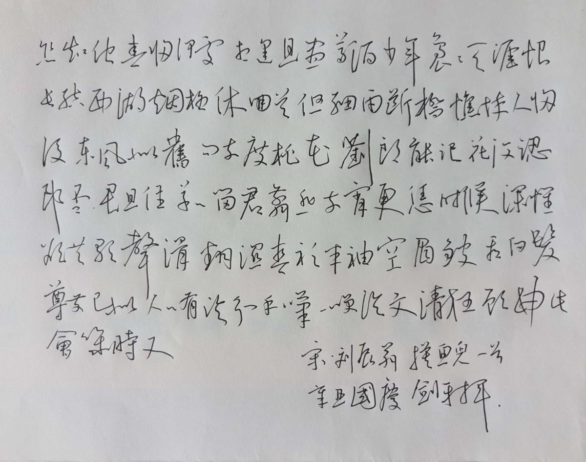 钢笔书法练字打卡20211012-02