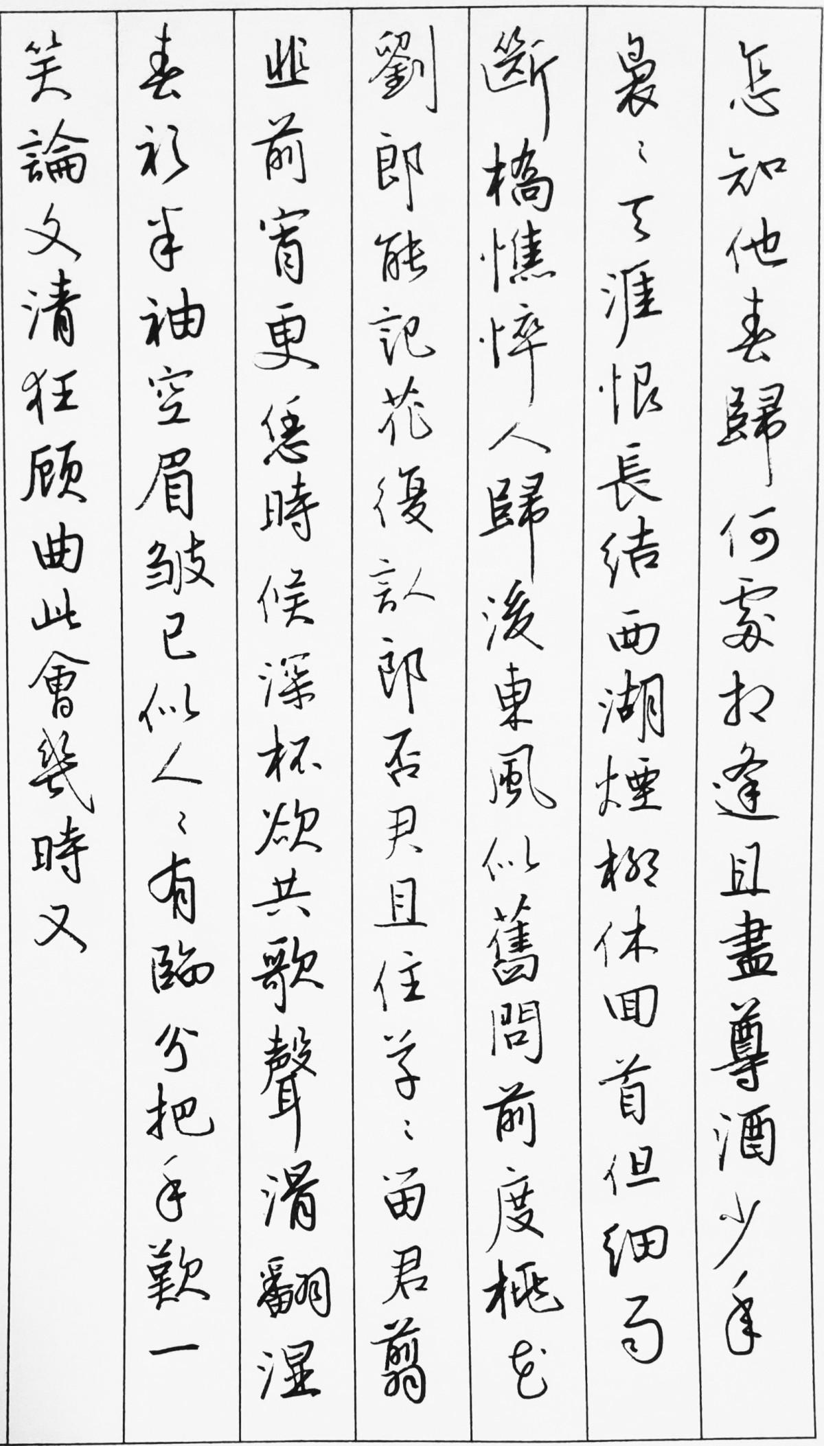 钢笔书法练字打卡20211012-04