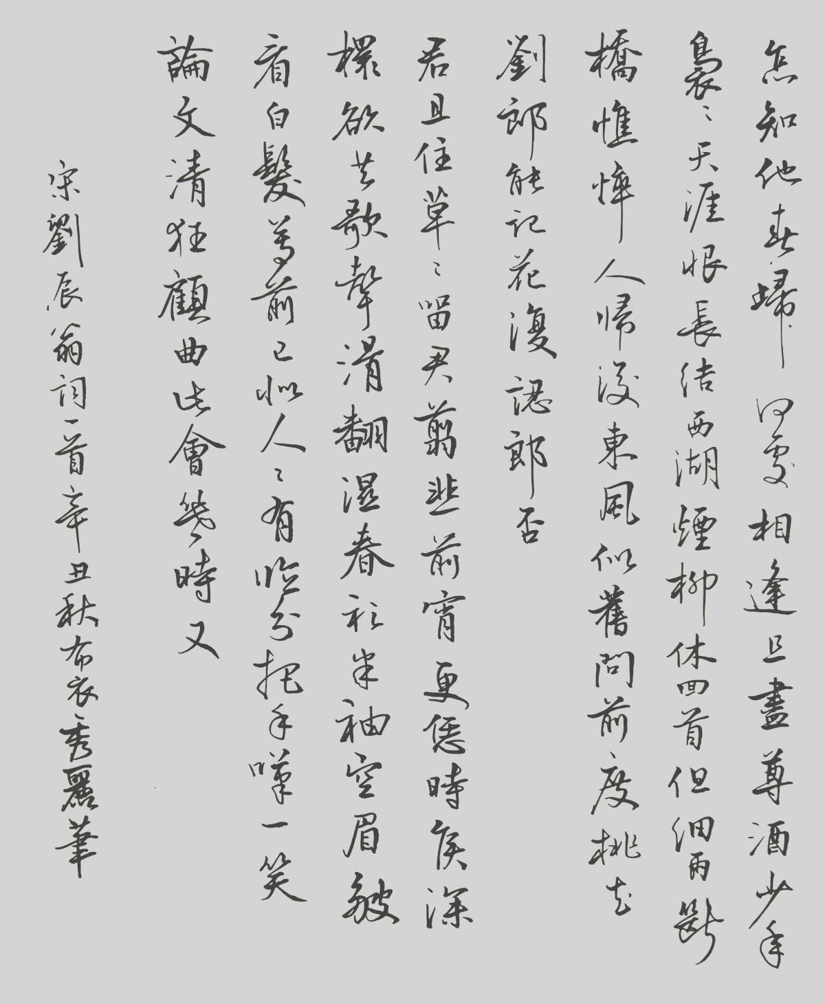 钢笔书法练字打卡20211012-07