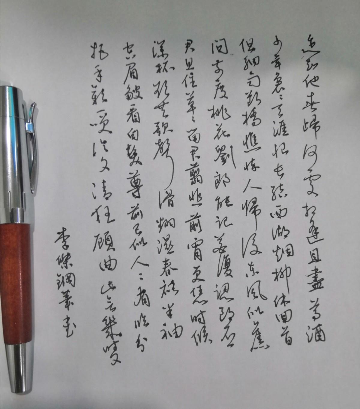 钢笔书法练字打卡20211012-10
