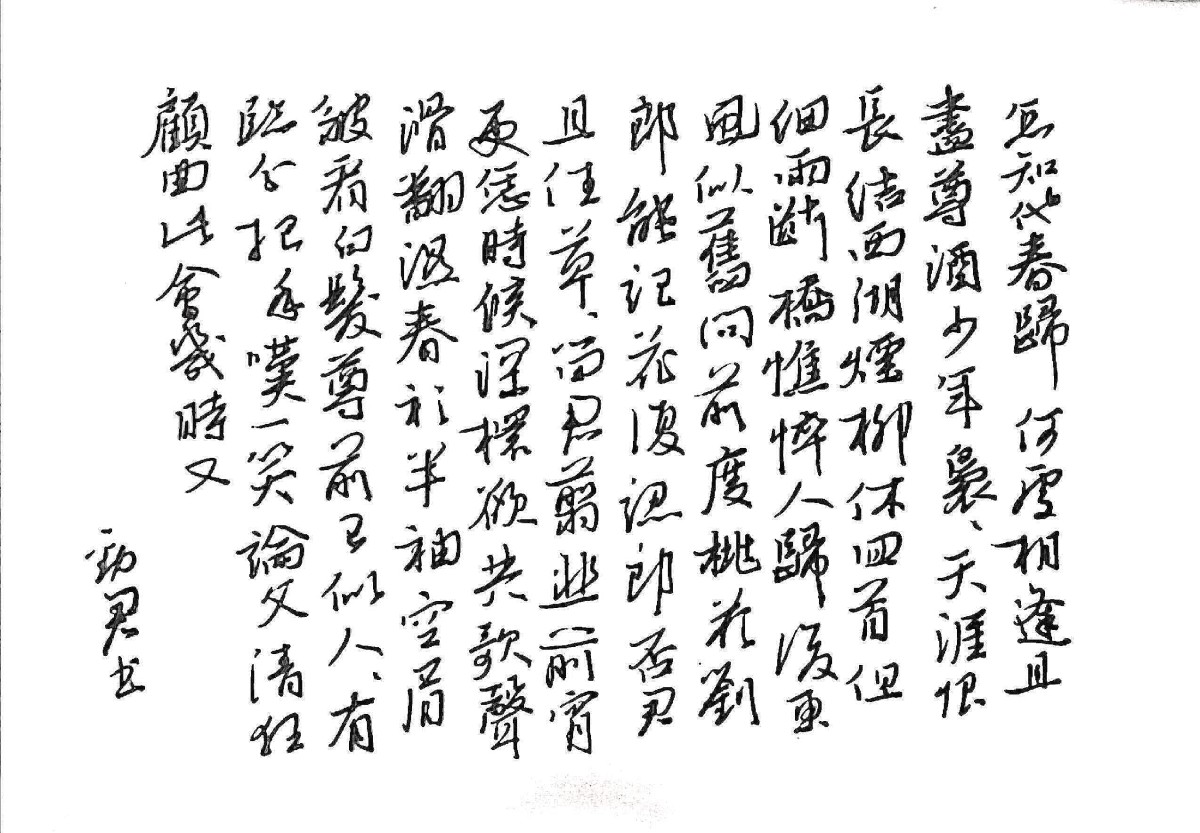 钢笔书法练字打卡20211012-14