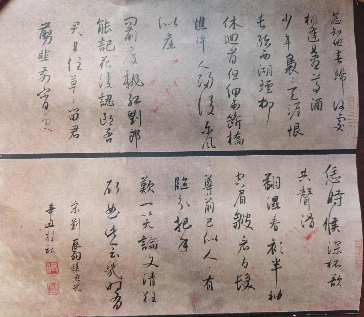 钢笔书法练字打卡20211012-13