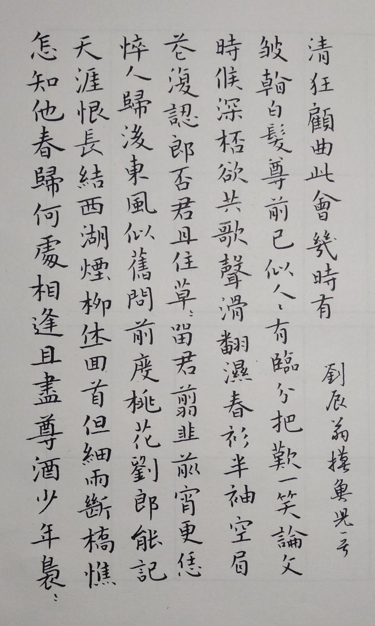 钢笔书法练字打卡20211012-17