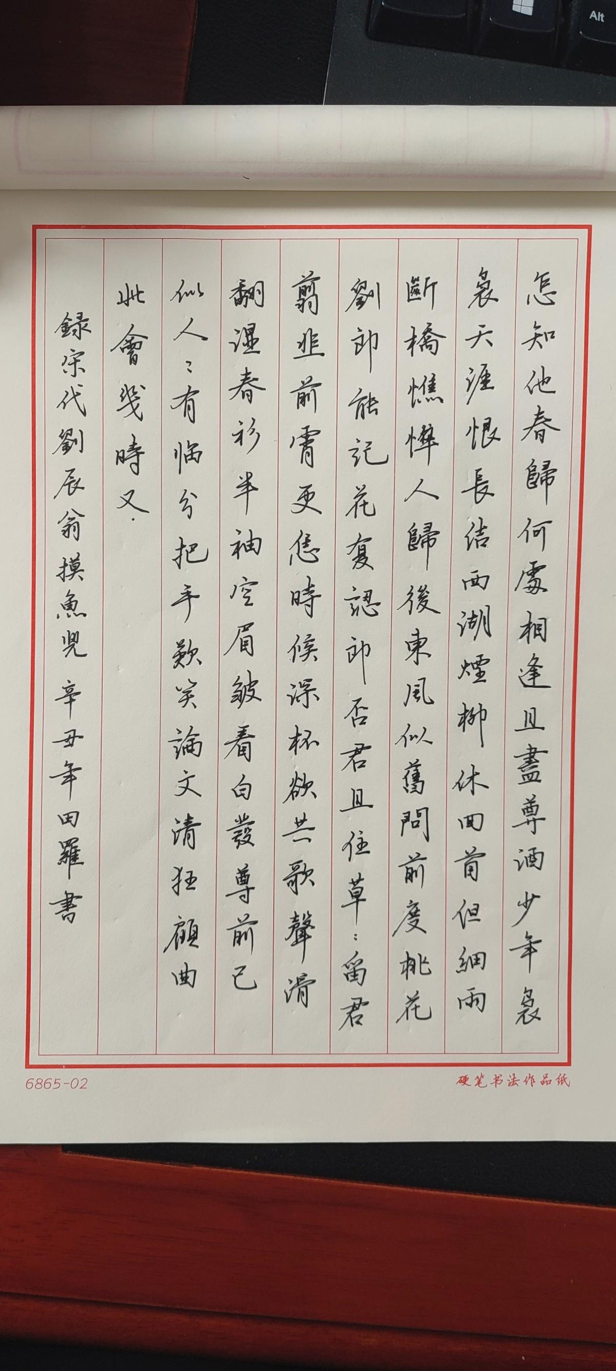 钢笔书法练字打卡20211012-16