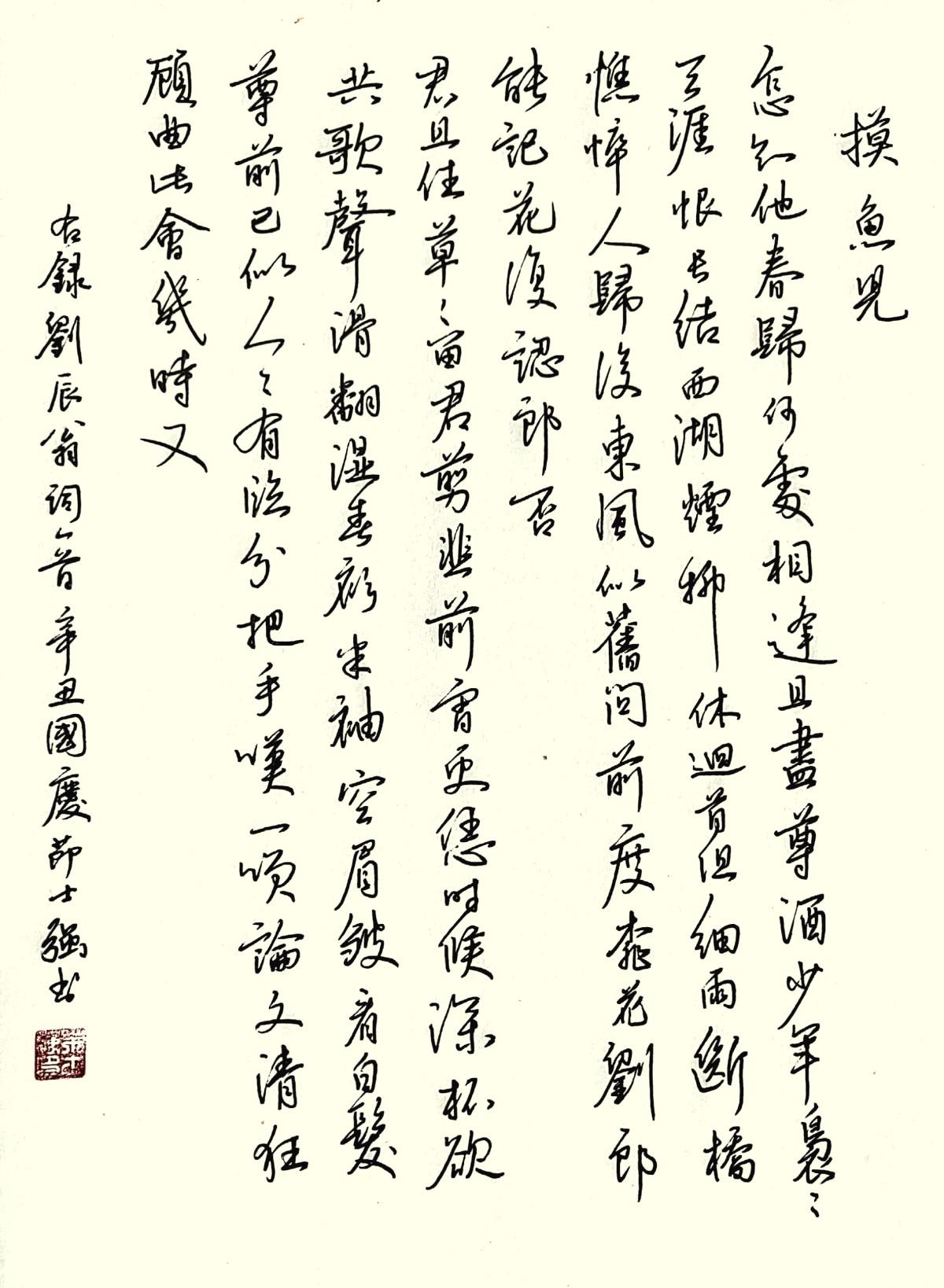 钢笔书法练字打卡20211012-19
