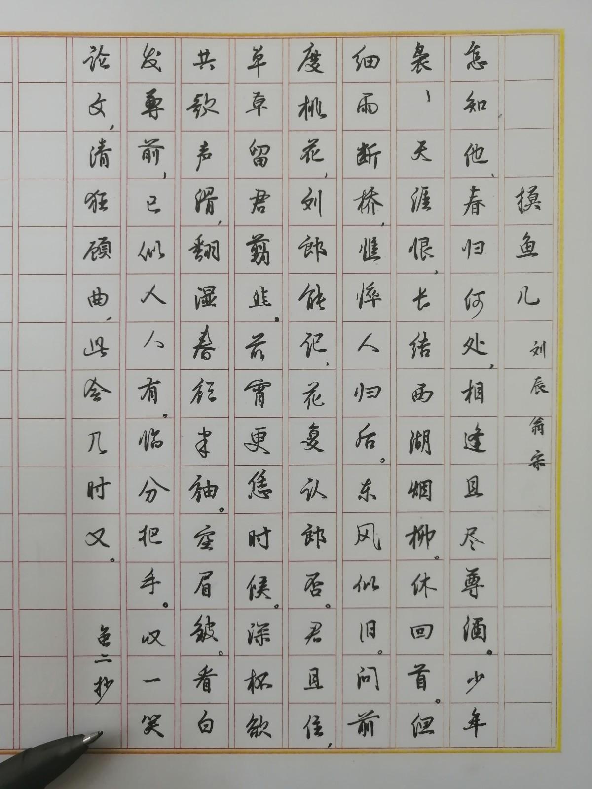 钢笔书法练字打卡20211012-23