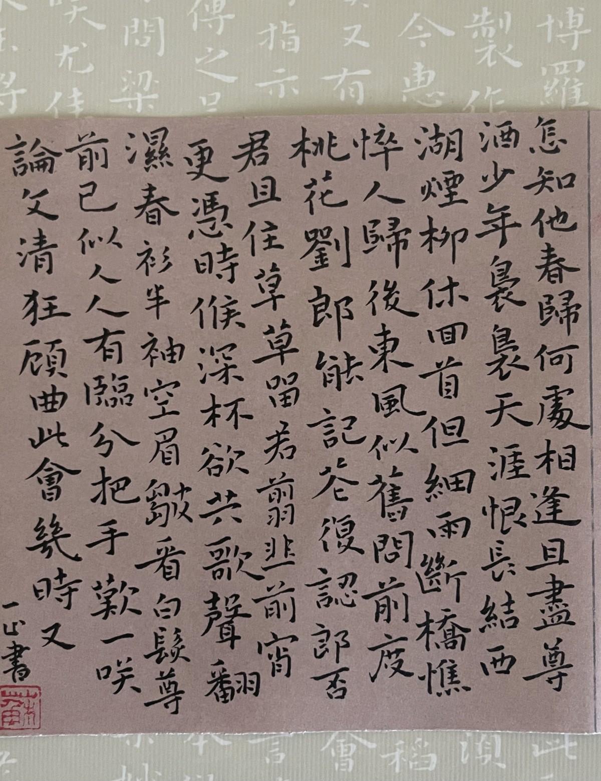 钢笔书法练字打卡20211012-31