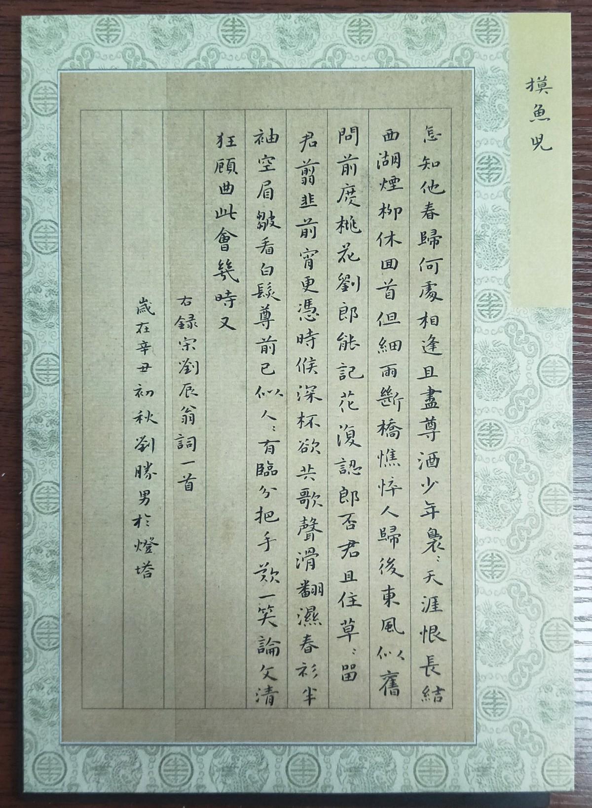 钢笔书法练字打卡20211012-30