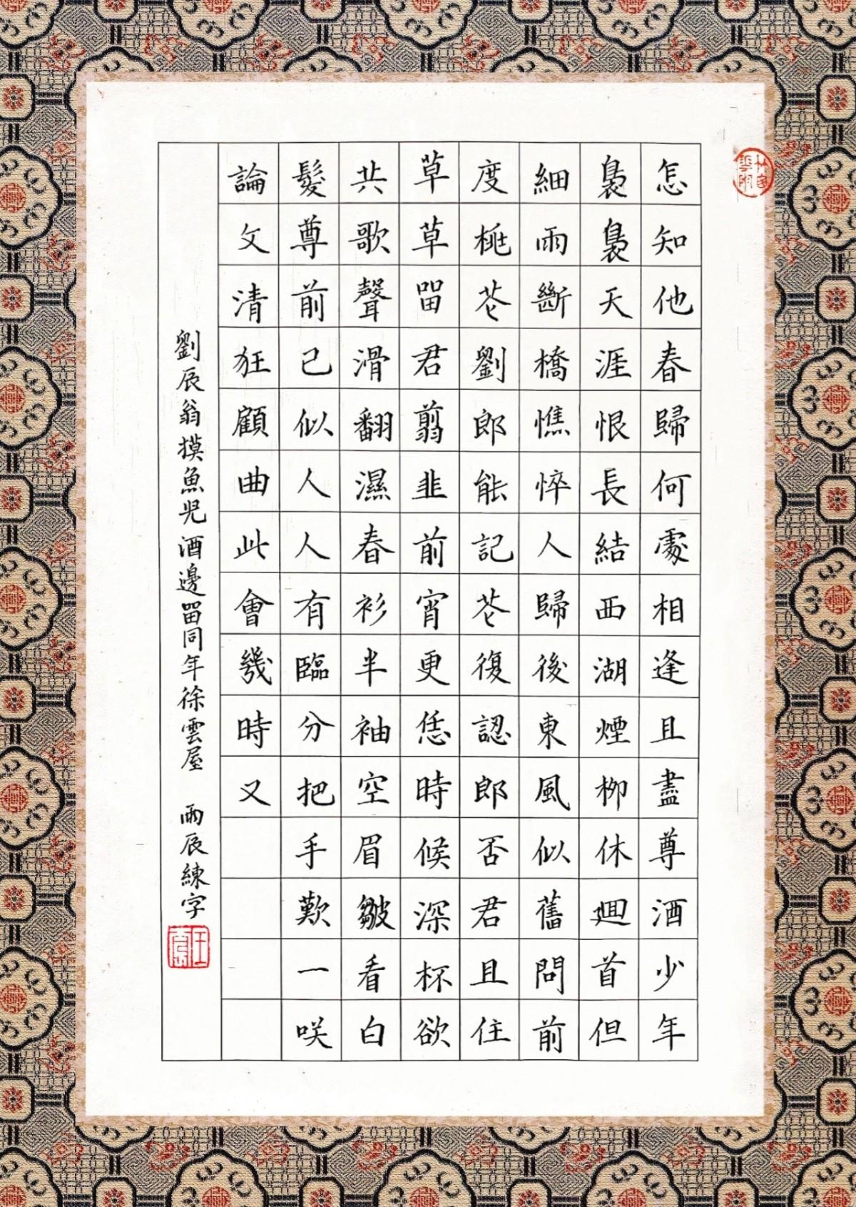钢笔书法练字打卡20211012-33