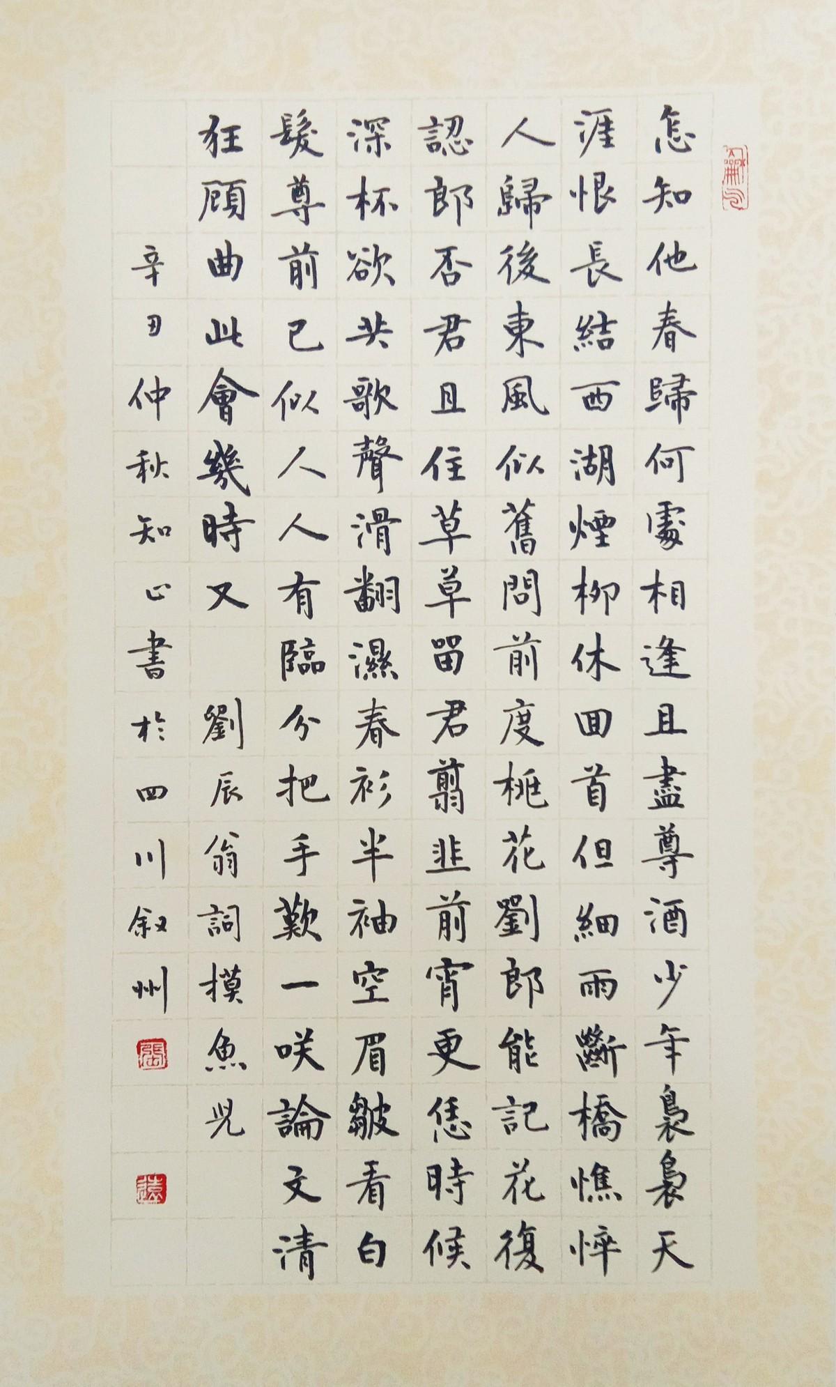 钢笔书法练字打卡20211012-34
